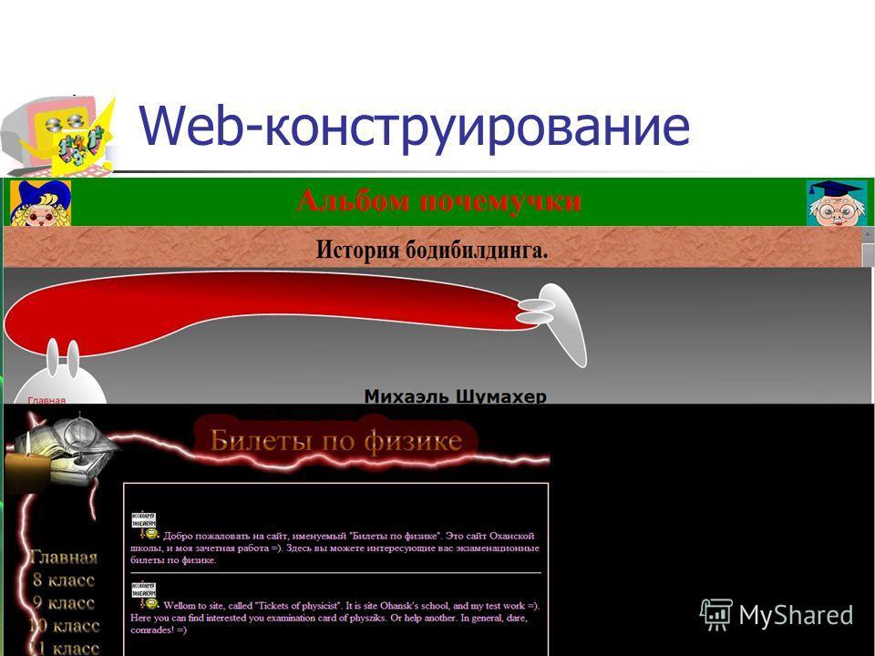 Web-конструирование