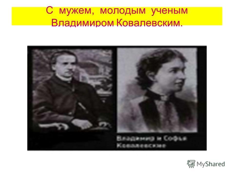 С мужем, молодым ученым Владимиром Ковалевским.