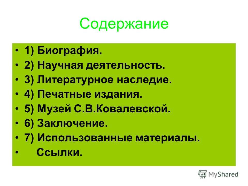 биография софьи ковалевской интересные факты
