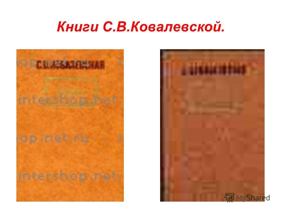 Книги С.В.Ковалевской.