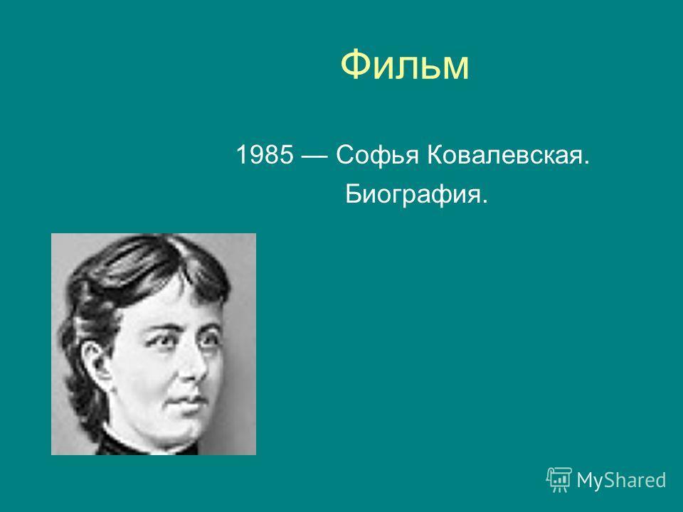 Фильм 1985 Софья Ковалевская. Биография.