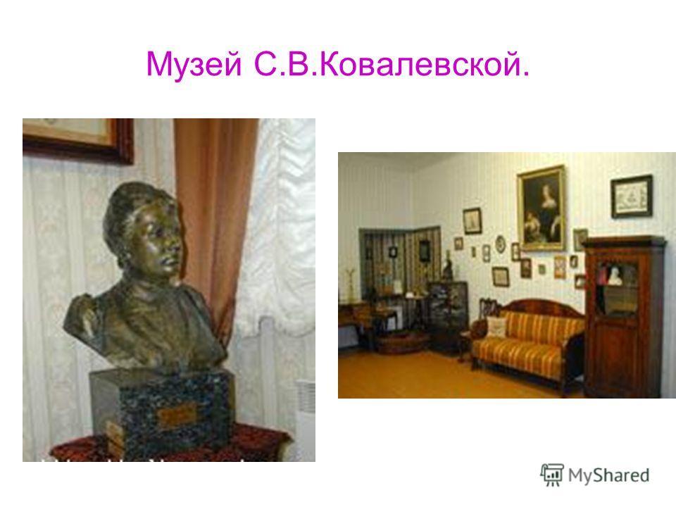 Музей С.В.Ковалевской.