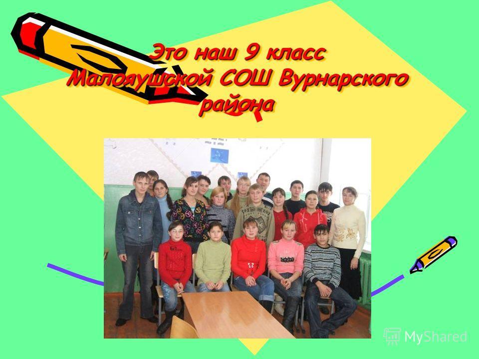 Это наш 9 класс Малояушской СОШ Вурнарского района