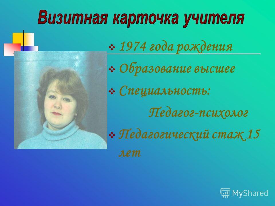 Степанова Олимпиада Сергеевна старшая вожатая МОУ «Малояушская общеооразовательная средняя школа»