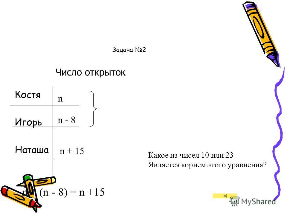 Задача 1 Запишите в виде равенства Ваня Петя Нина Число яблок x x + 8 x - 3 41 x + (x + 8) + (x – 3) = 41 12 12 + (12 +8)+ ( 12 – 3) = 41