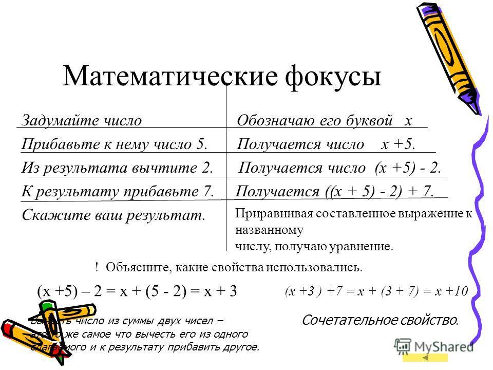 Это интересно Когда уравненье решаешь дружок, Ты должен найти у него корешок. Значение буквы проверить несложно, Поставь в уравнение его осторожно. Коль верное равенство выйдет у вас, То корнем значенье зовите тотчас.