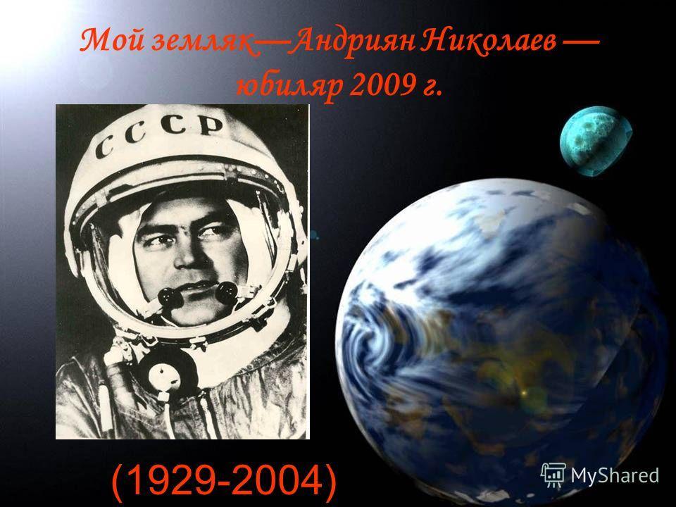 Мой землякАндриян Николаев юбиляр 2009 г. (1929-2004)