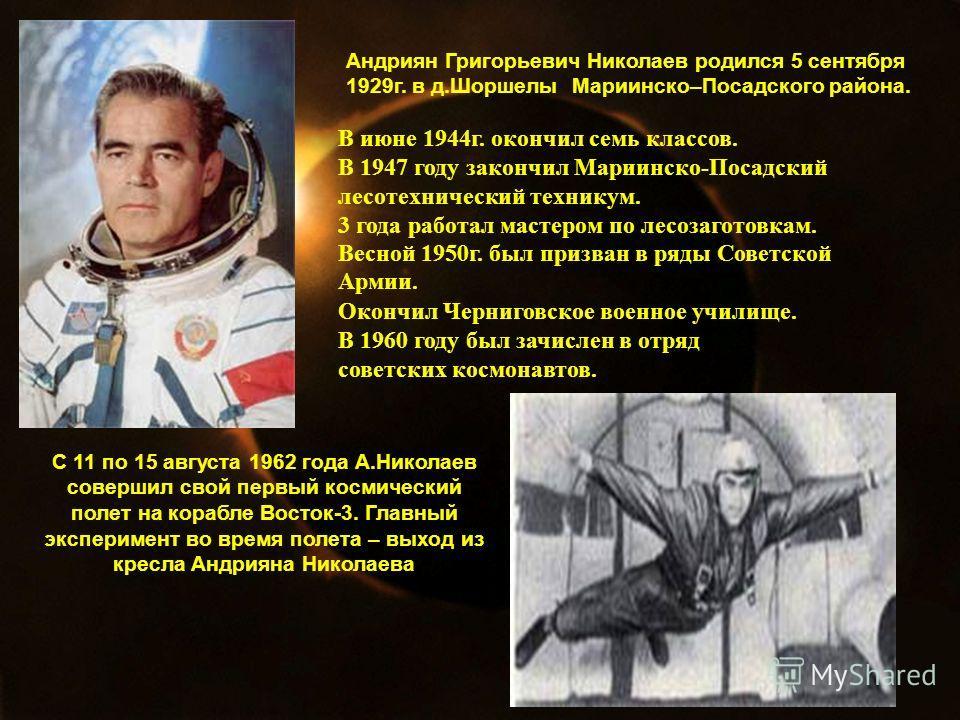 Андриян Григорьевич Николаев родился 5 сентября 1929г. в д.Шоршелы Мариинско–Посадского района. В июне 1944г. окончил семь классов. В 1947 году закончил Мариинско-Посадский лесотехнический техникум. 3 года работал мастером по лесозаготовкам. Весной 1