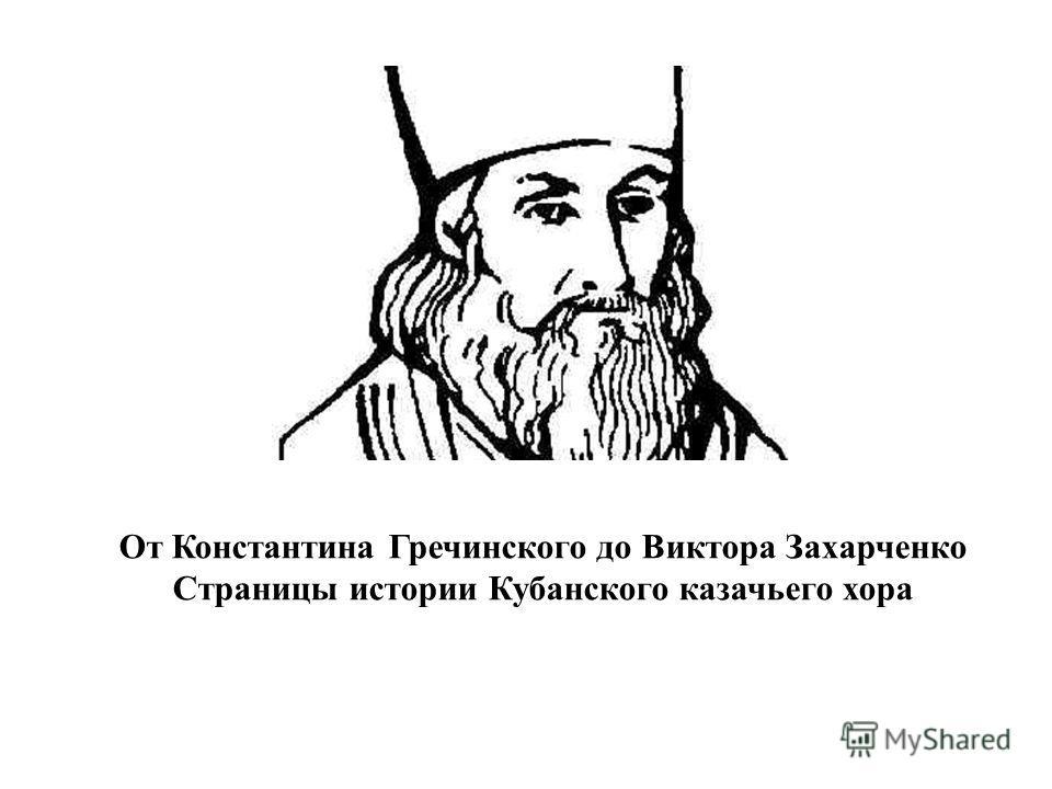 От Константина Гречинского до Виктора Захарченко Страницы истории Кубанского казачьего хора