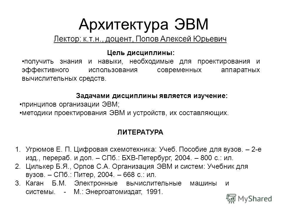Угрюмов Е. П. Цифровая