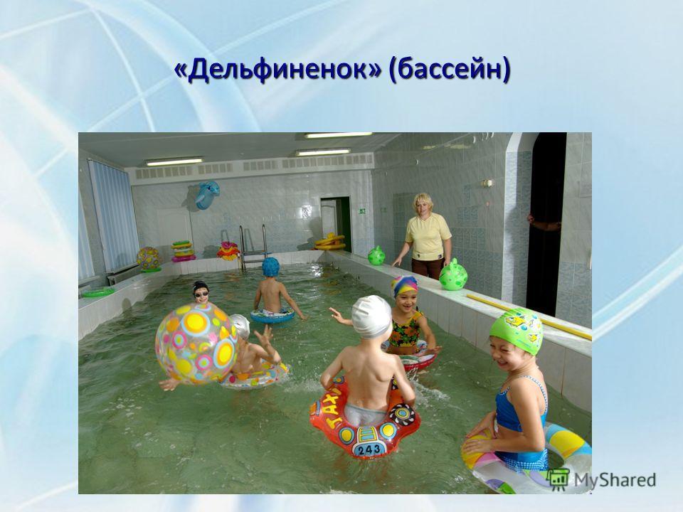«Дельфиненок» (бассейн)
