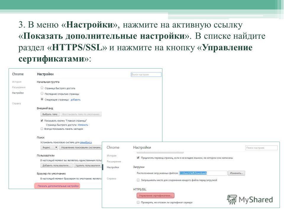 3. В меню «Настройки», нажмите на активную ссылку «Показать дополнительные настройки». В списке найдите раздел «HTTPS/SSL» и нажмите на кнопку «Управление сертификатами»: