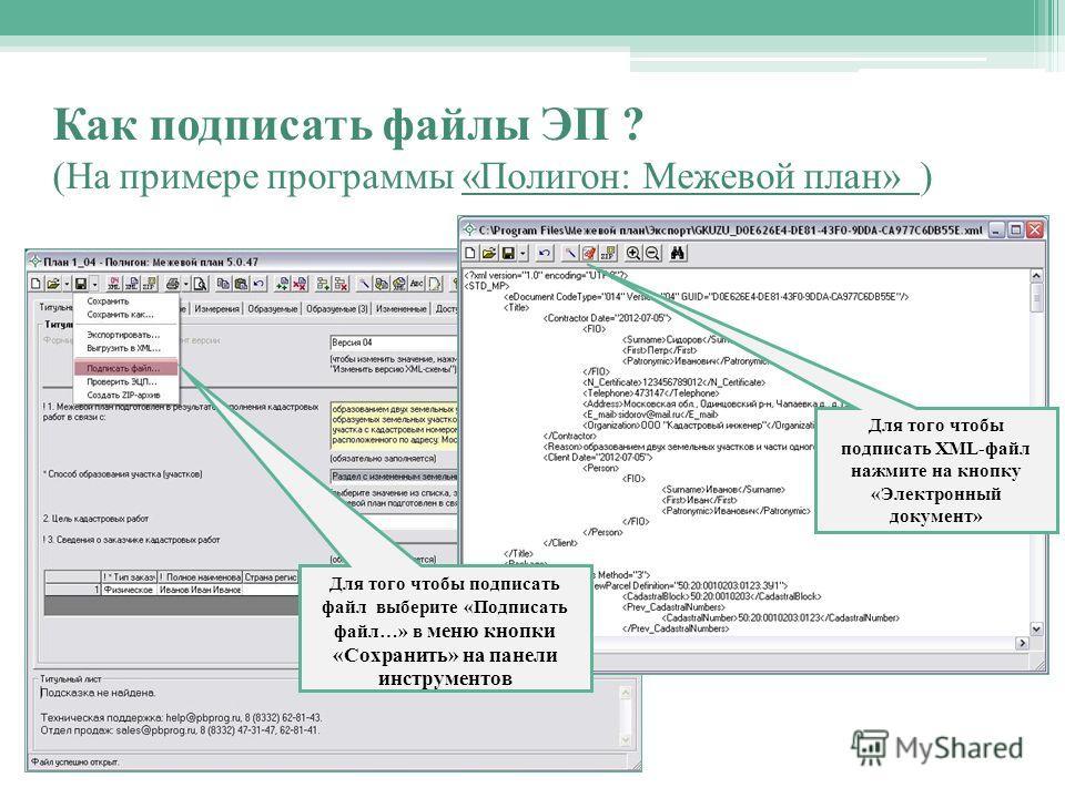 Как подписать файлы ЭП ? (На примере программы «Полигон: Межевой план» )«Полигон: Межевой план» Для того чтобы подписать XML-файл нажмите на кнопку «Электронный документ» Для того чтобы подписать файл выберите «Подписать файл…» в меню кнопки «Сохрани