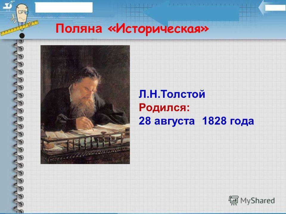 Поляна «Историческая» Л.Н.Толстой Родился: 28 августа 1828 года