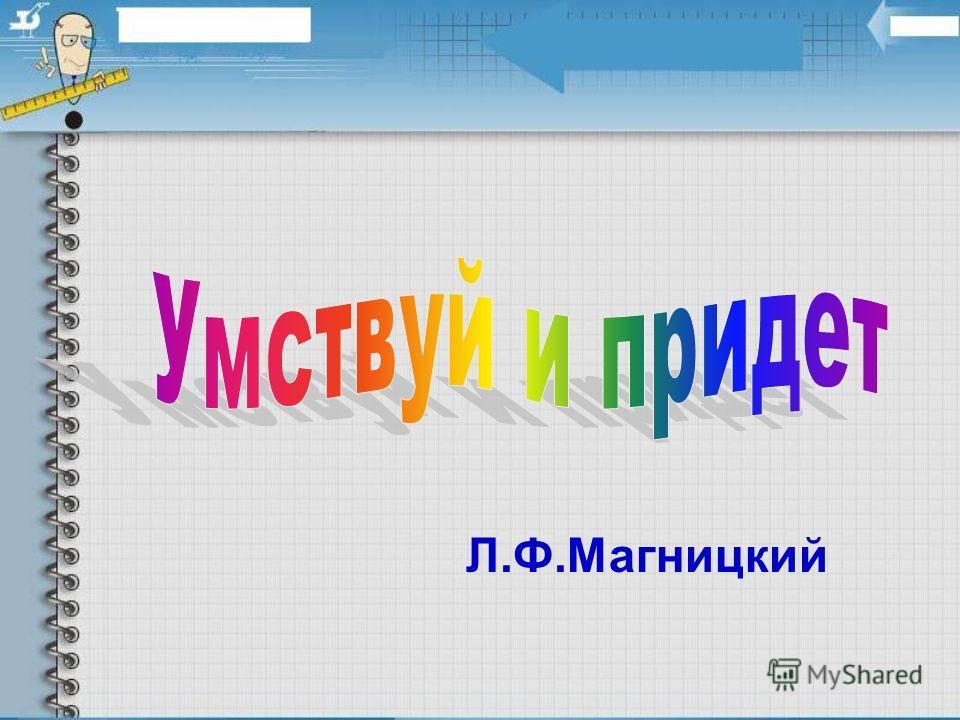 Л.Ф.Магницкий