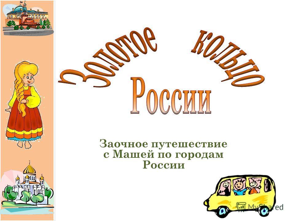 Заочное путешествие с Машей по городам России