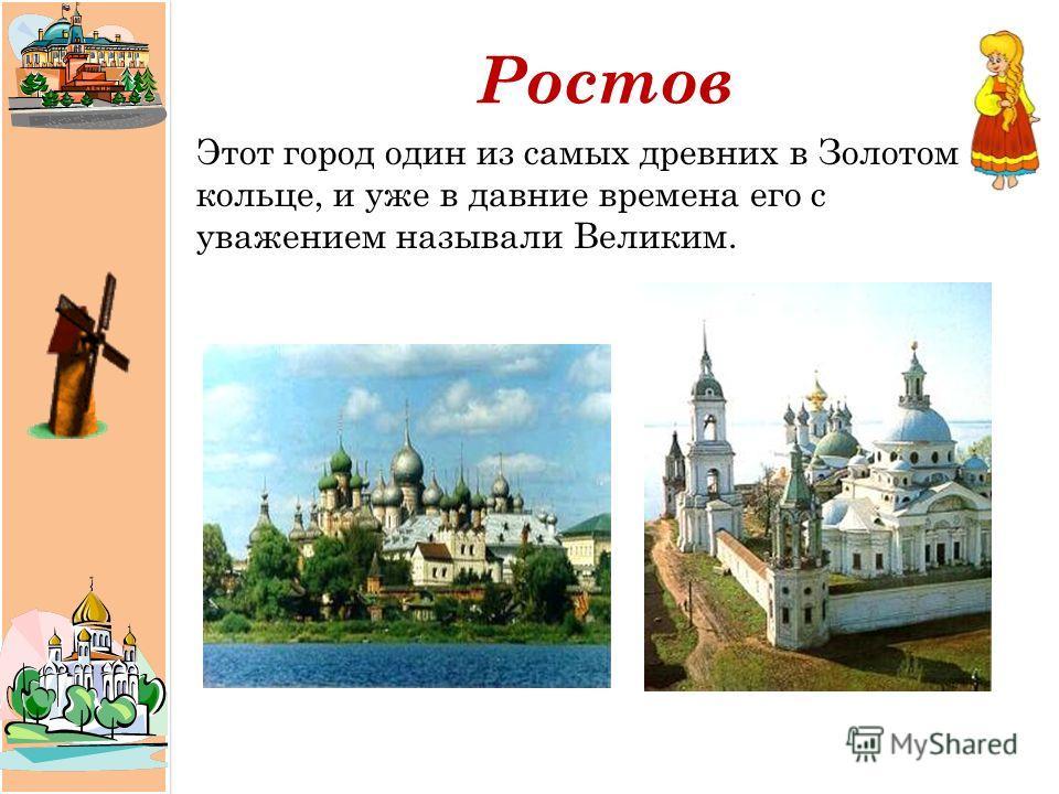 Ростов Этот город один из самых древних в Золотом кольце, и уже в давние времена его с уважением называли Великим.