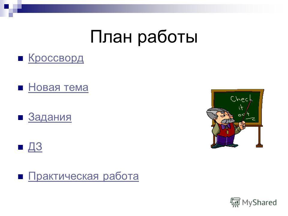 План работы Кроссворд Новая тема Задания ДЗ Практическая работа