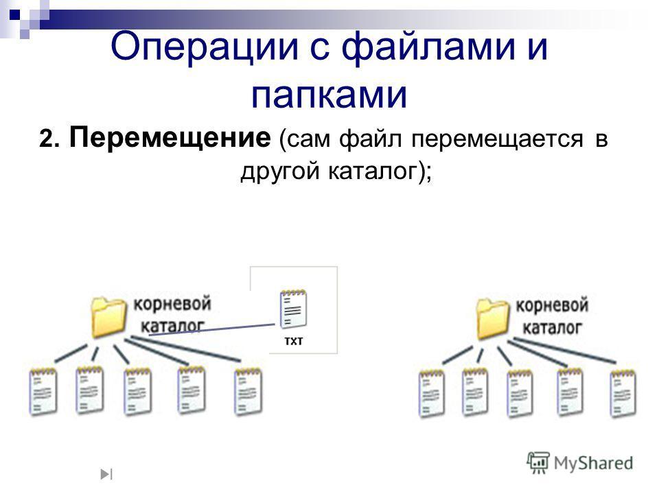 2. Перемещение (сам файл перемещается в другой каталог); Операции с файлами и папками
