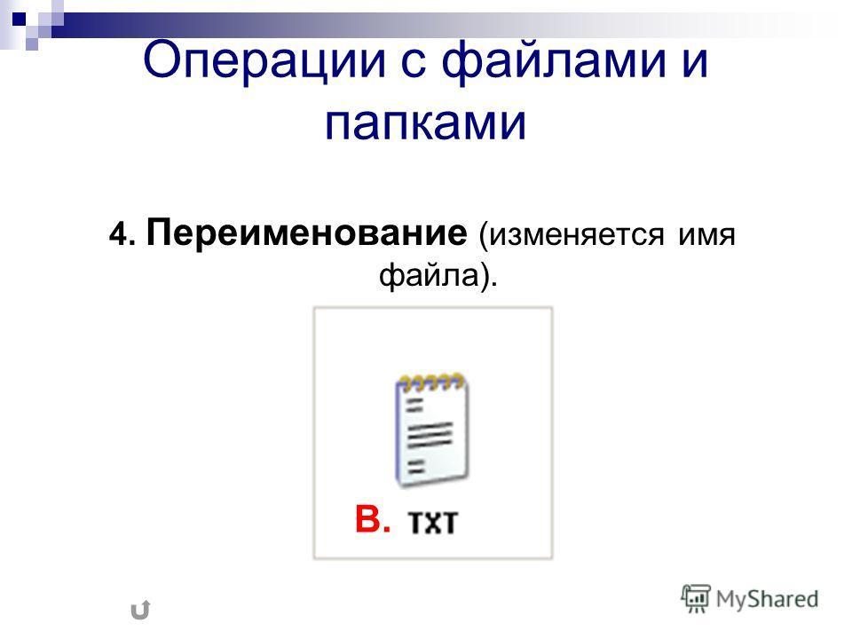 4. Переименование (изменяется имя файла). Операции с файлами и папками А.В.