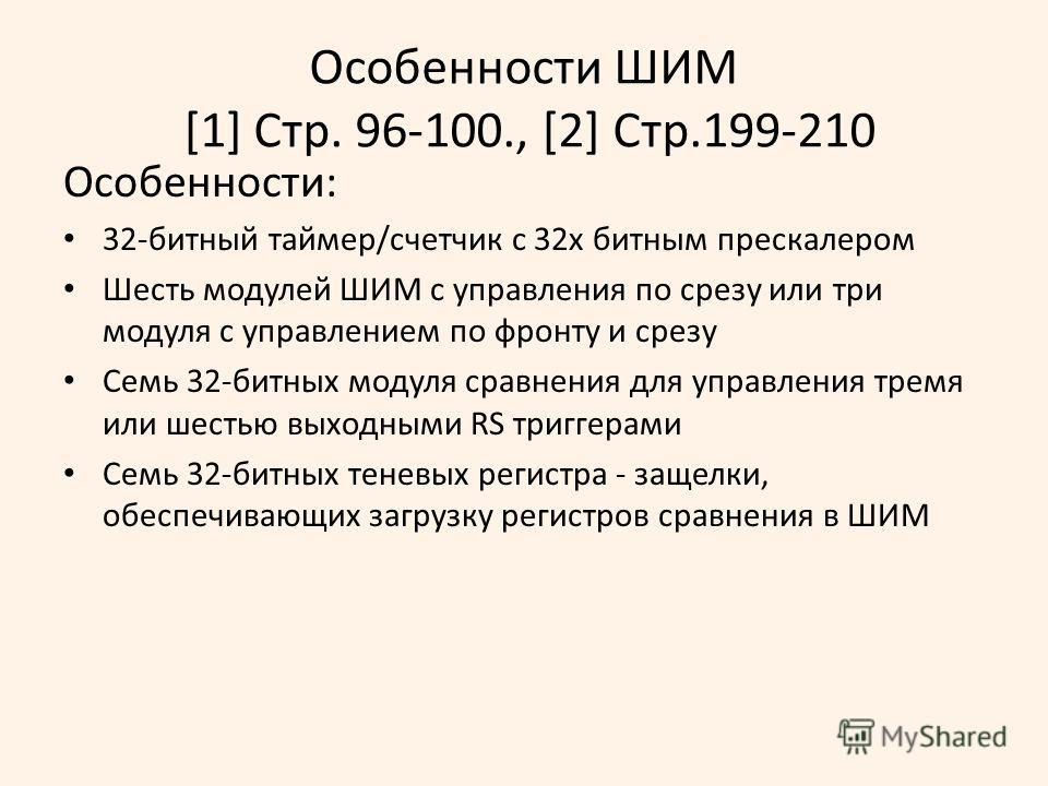 Особенности ШИМ [1] Стр. 96-100., [2] Стр.199-210 Особенности: 32-битный таймер/счетчик с 32х битным прескалером Шесть модулей ШИМ с управления по срезу или три модуля с управлением по фронту и срезу Семь 32-битных модуля сравнения для управления тре