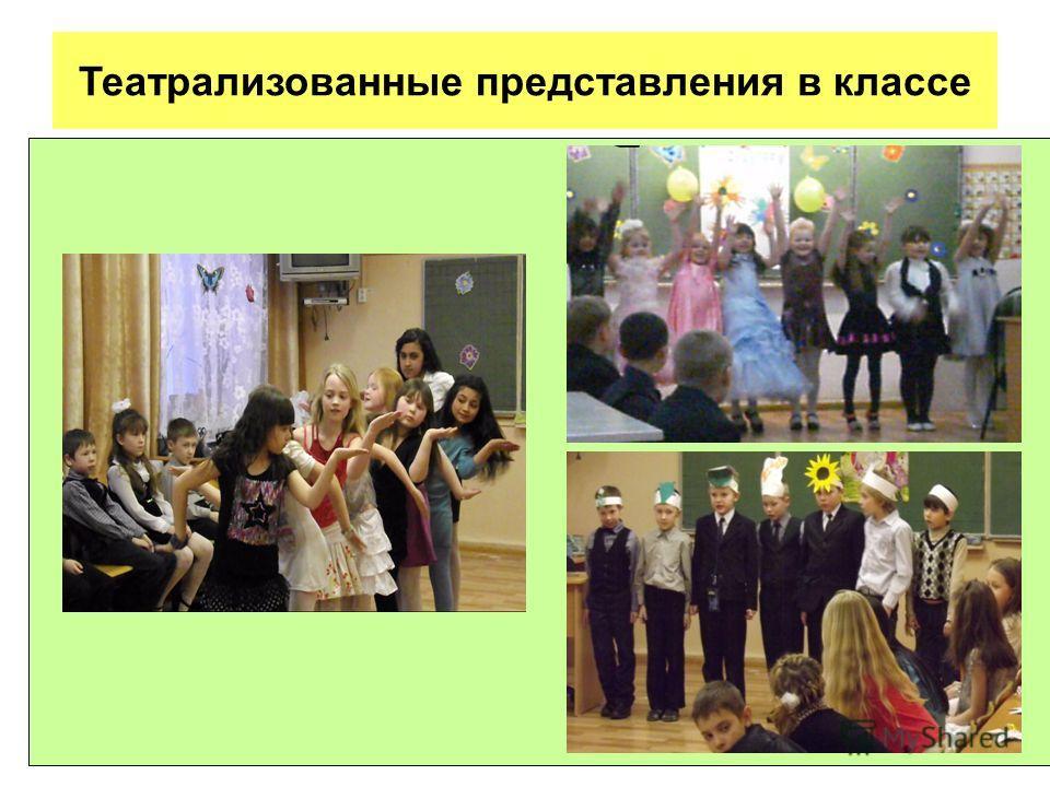 Театрализованные представления в классе
