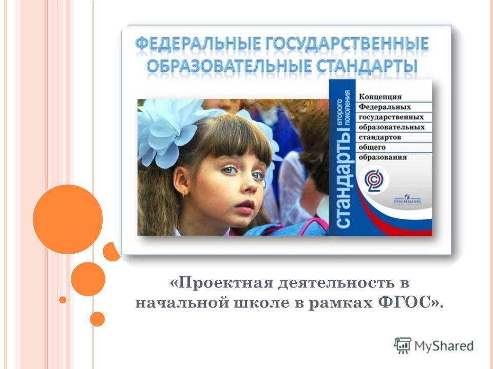 «Проектная деятельность в начальной школе в рамках ФГОС».