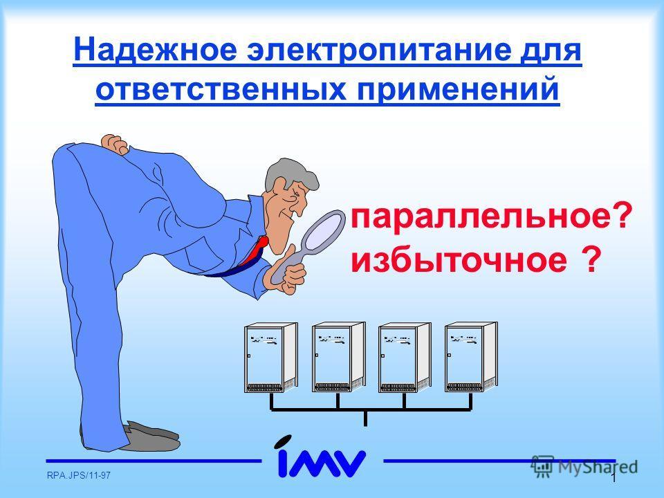 RPA.JPS/11-97 1 Надежное электропитание для ответственных применений параллельное? избыточное ?