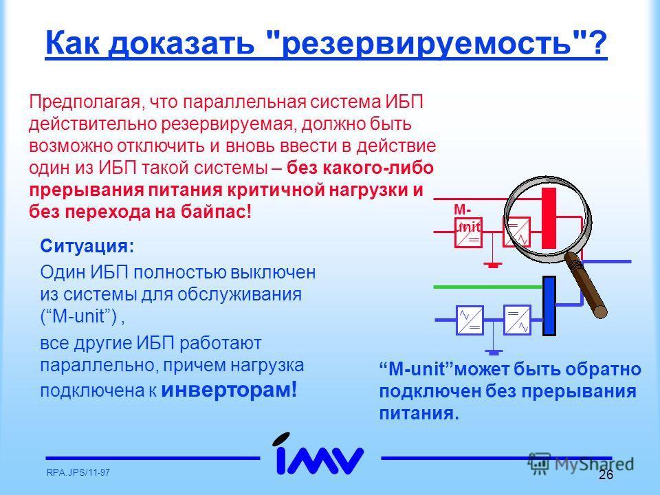 RPA.JPS/11-97 26 Как доказать
