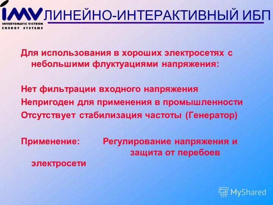 Перебой электросети ЛИНЕЙНО-ИНТЕРАКТИВНЫЙ ИБП