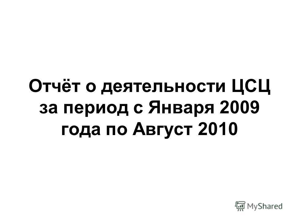 Отчёт о деятельности ЦСЦ за период с Января 2009 года по Август 2010