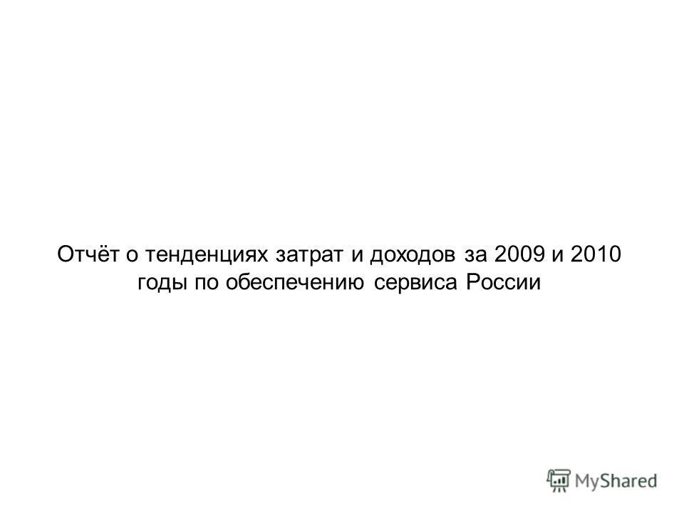 Отчёт о тенденциях затрат и доходов за 2009 и 2010 годы по обеспечению сервиса России