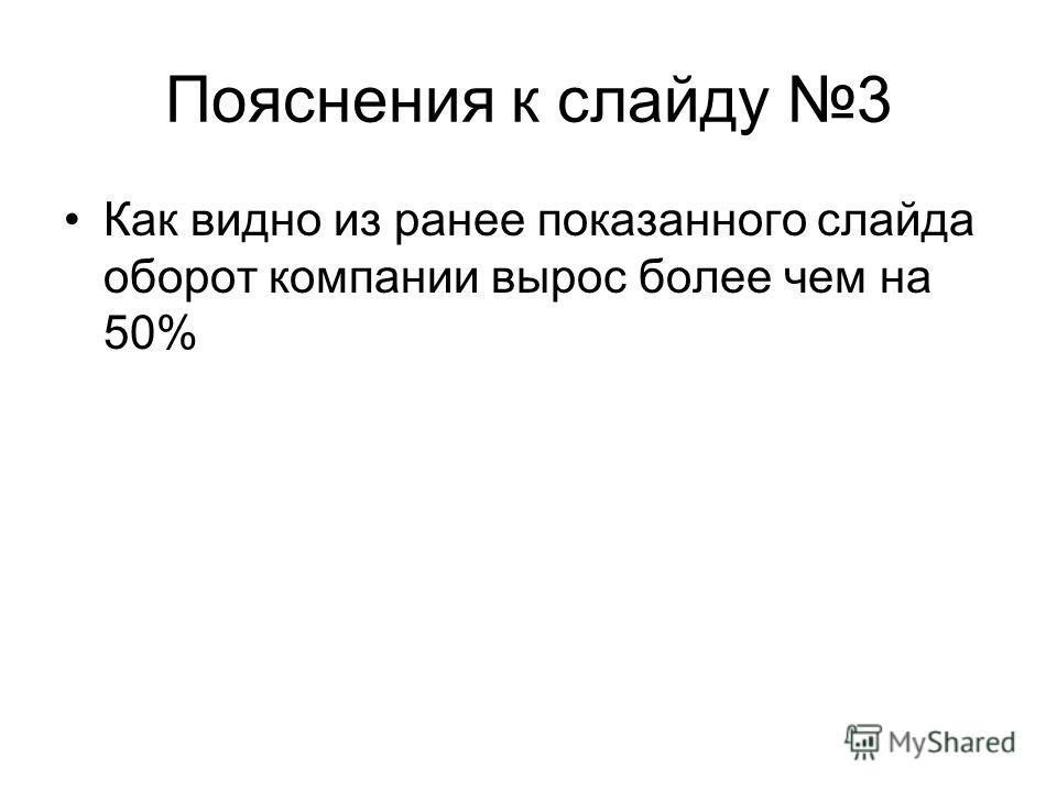 Пояснения к слайду 3 Как видно из ранее показанного слайда оборот компании вырос более чем на 50%