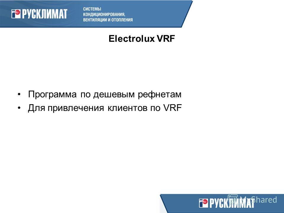 Electrolux VRF Программа по дешевым рефнетам Для привлечения клиентов по VRF
