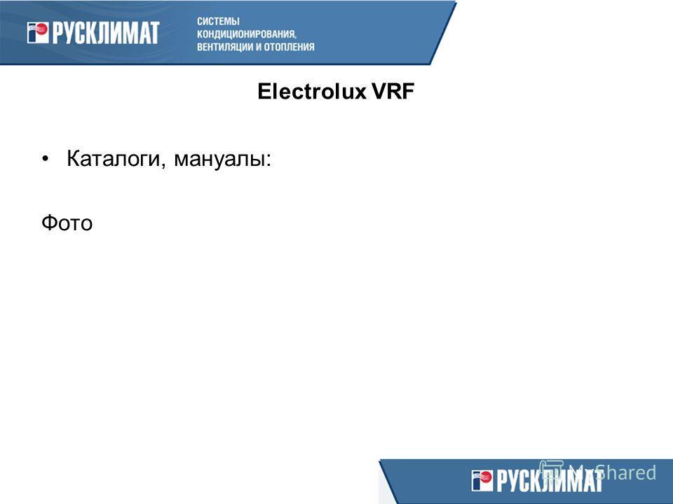 Electrolux VRF Каталоги, мануалы: Фото