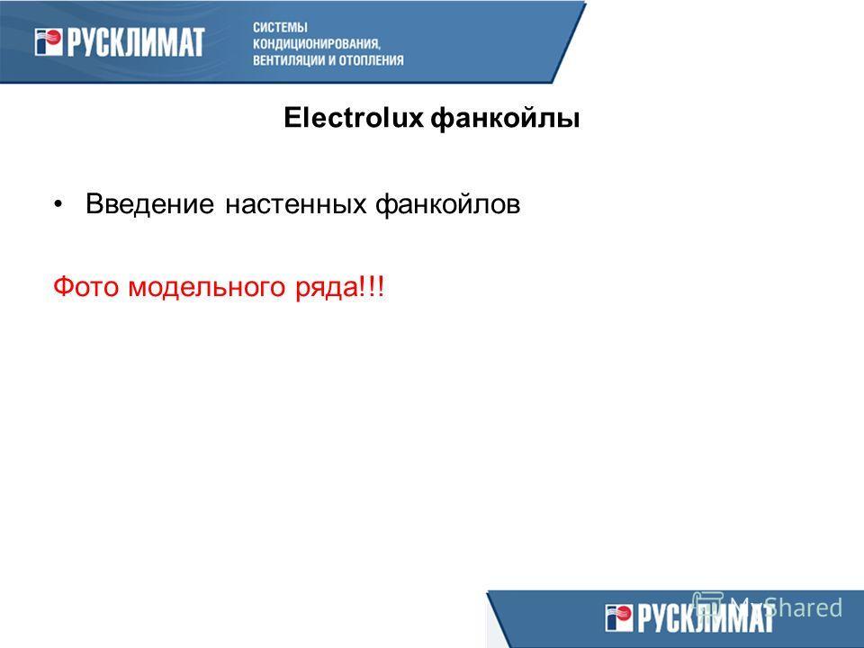 Electrolux фанкойлы Введение настенных фанкойлов Фото модельного ряда!!!