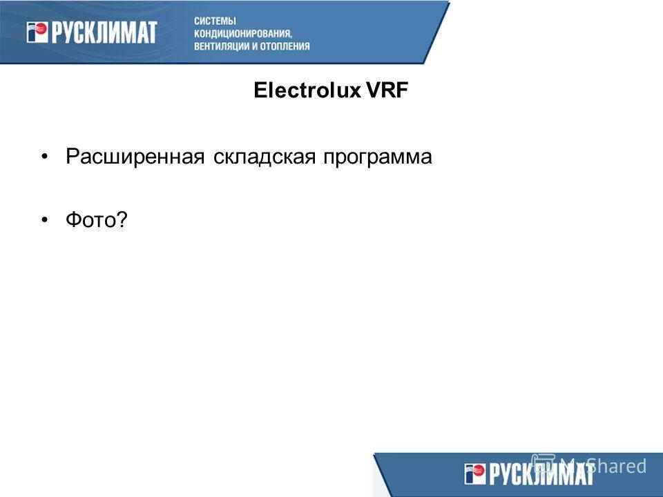 Electrolux VRF Расширенная складская программа Фото?