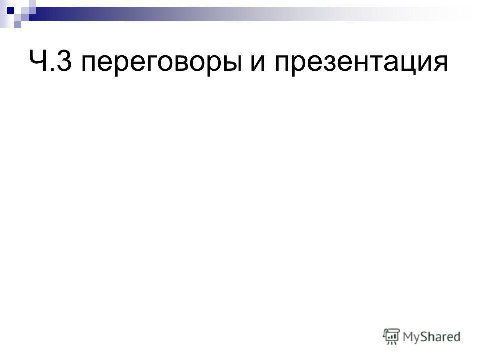 Ч.3 переговоры и презентация