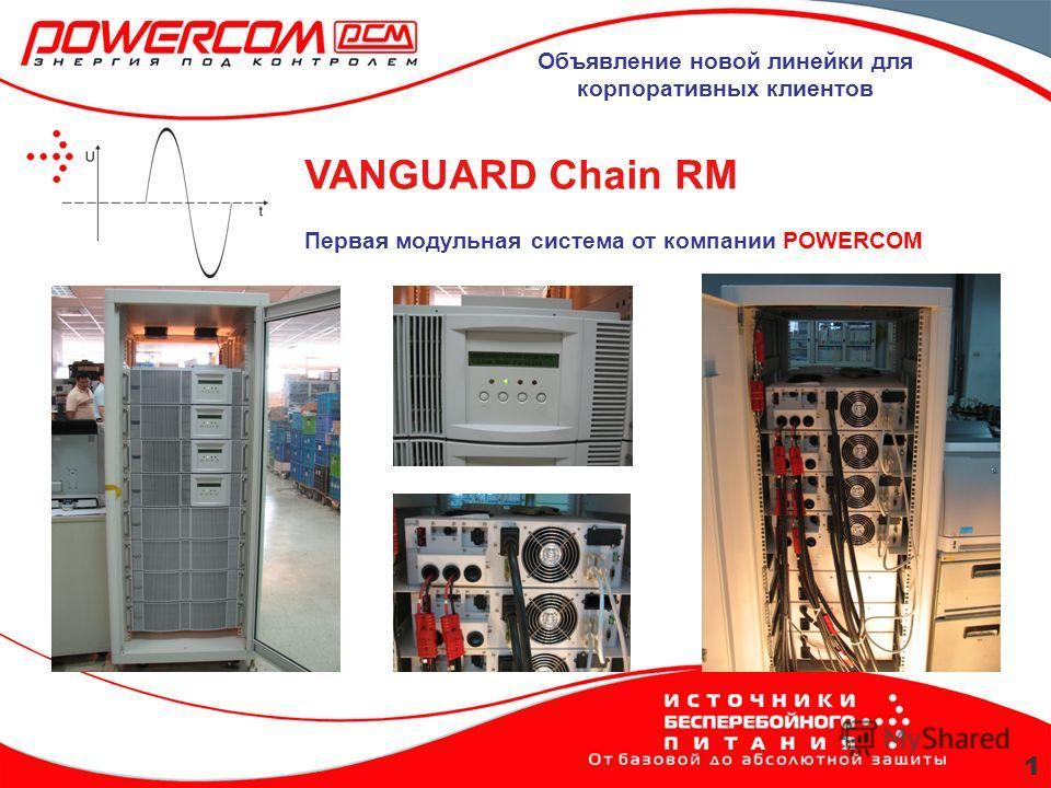 VANGUARD Chain RM 1 Объявление новой линейки для корпоративных клиентов Первая модульная система от компании POWERCOM
