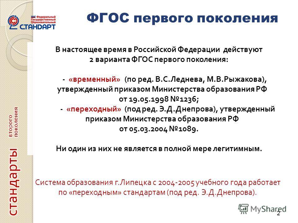 Система образования г. Липецка с 2004-2005 учебного года работает по « переходным » стандартам ( под ред. Э. Д. Днепрова ). 2 ФГОС первого поколения В настоящее время в Российской Федерации действуют 2 варианта ФГОС первого поколения : - « временный