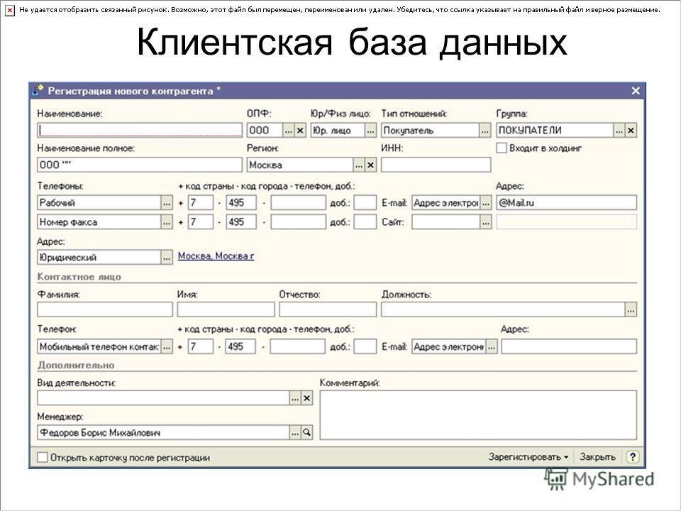 Клиентская база данных
