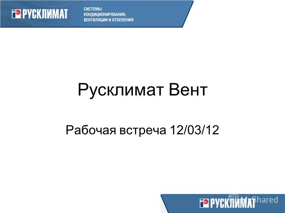 Русклимат Вент Рабочая встреча 12/03/12