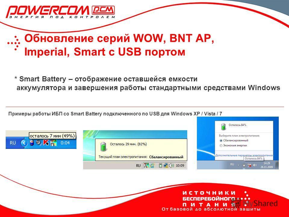 Обновление серий WOW, BNT AP, Imperial, Smart с USB портом * Smart Battery – отображение оставшейся емкости аккумулятора и завершения работы стандартными средствами Windows Примеры работы ИБП со Smart Battery подключенного по USB для Windows XP / Vis