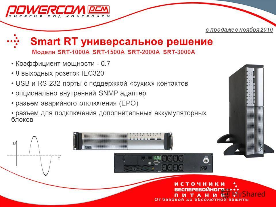 Smart RT универсальное решение Коэффициент мощности - 0.7 8 выходных розеток IEC320 USB и RS-232 порты c поддержкой «сухих» контактов опционально внутренний SNMP адаптер разъем аварийного отключения (EPO) разъем для подключения дополнительных аккумул