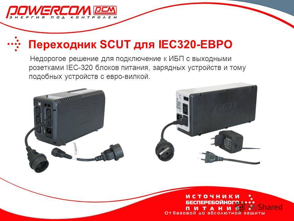 Переходник SCUT для IEC320-ЕВРО Недорогое решение для подключение к ИБП с выходными розетками IEC-320 блоков питания, зарядных устройств и тому подобных устройств с евро-вилкой.