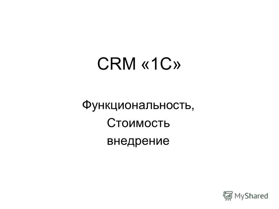 CRM «1С» Функциональность, Стоимость внедрение