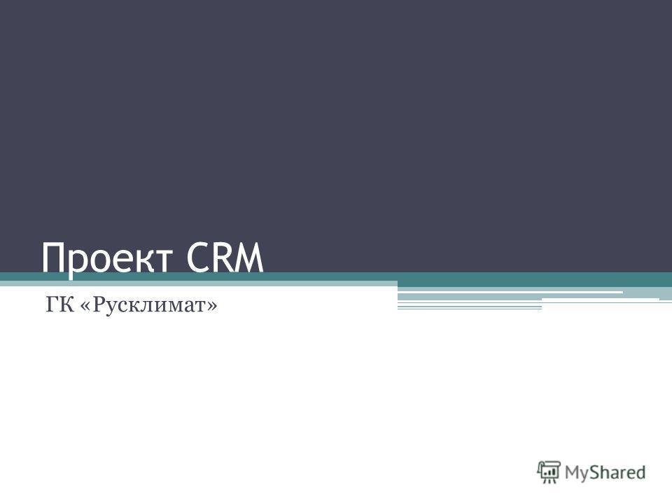 Проект CRM ГК «Русклимат»