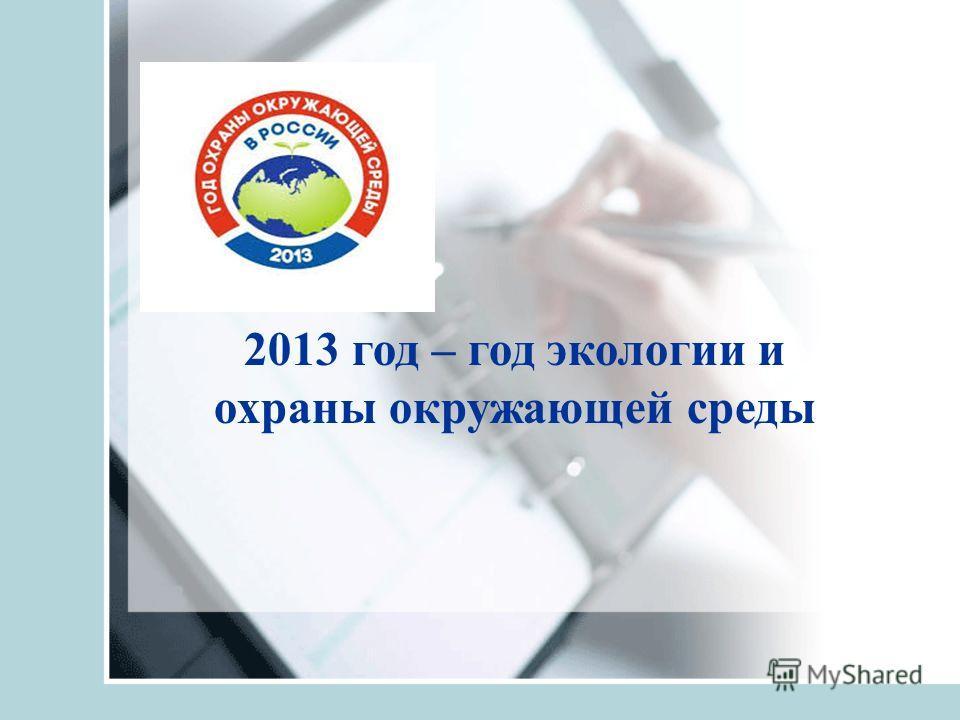 2013 год – год экологии и охраны окружающей среды