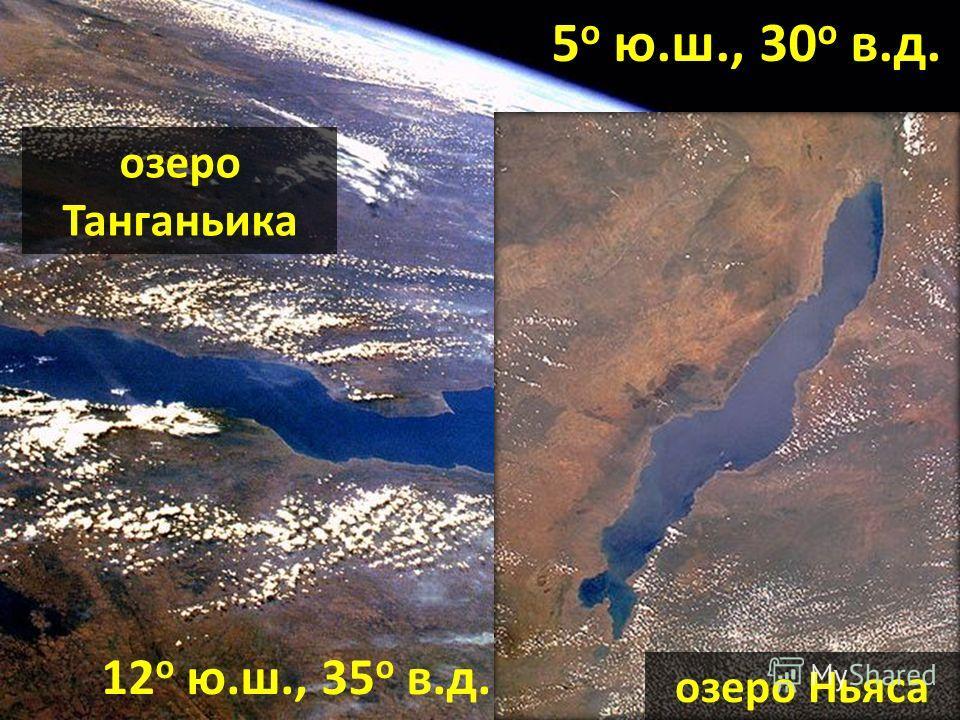 5 о ю.ш., 30 о в.д. озеро Танганьика 12 о ю.ш., 35 о в.д. озеро Ньяса