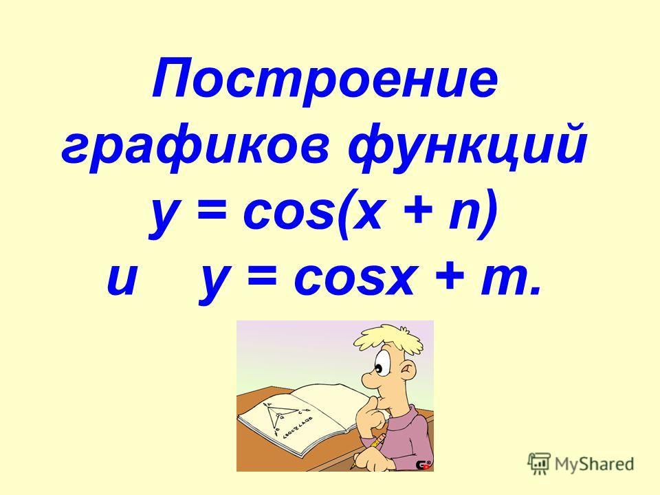 Построение графиков функций у = соs(х + n) и у = соsx + m.